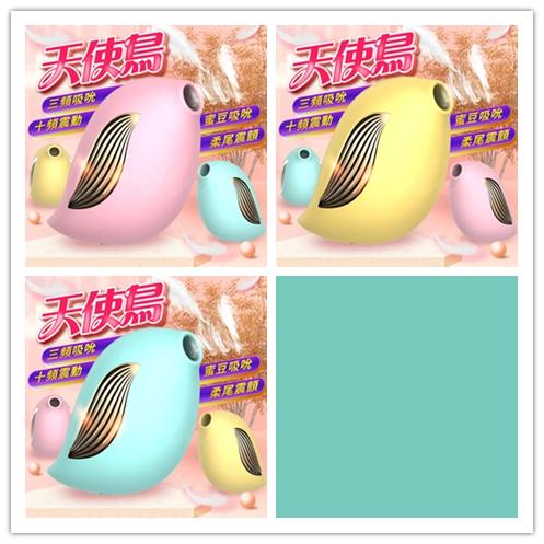 情趣用品 天使鳥 迷你吮吸 潮吹按摩器 粉/藍/黃-三色任選