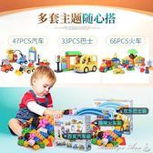 兒童大顆粒積木玩具拼裝孩男孩子寶寶益智1-2-3-6周歲 igo 全網最低價