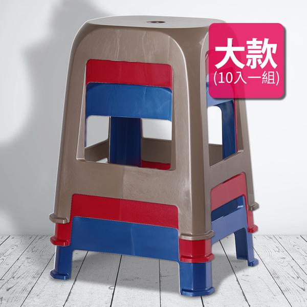 HOUSE【EI1009】 夜市椅(大)10入 (紅、藍、咖三色可選) 傢俱/折疊椅/塑膠椅/板凳