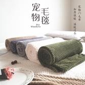 寵物墊子狗狗毛毯貓咪墊子睡墊秋冬款棉墊貓墊【聚可愛】