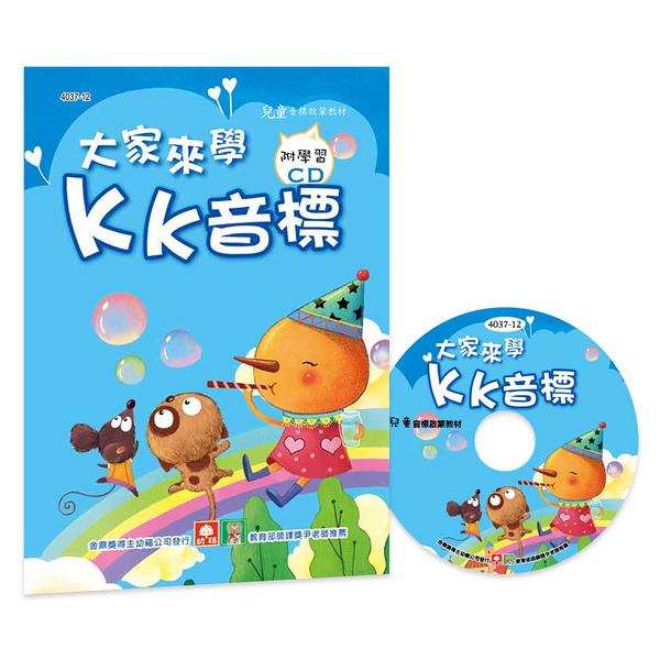 大家來學KK音標(彩色精裝書+CD)