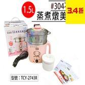 【尋寶趣】大家源 1.5L #304不鏽鋼蒸煮燉美食鍋 陶瓷燉盅 蒸籠 雙層防燙 煮水 煮泡麵 蒸蛋 TCY-2743R