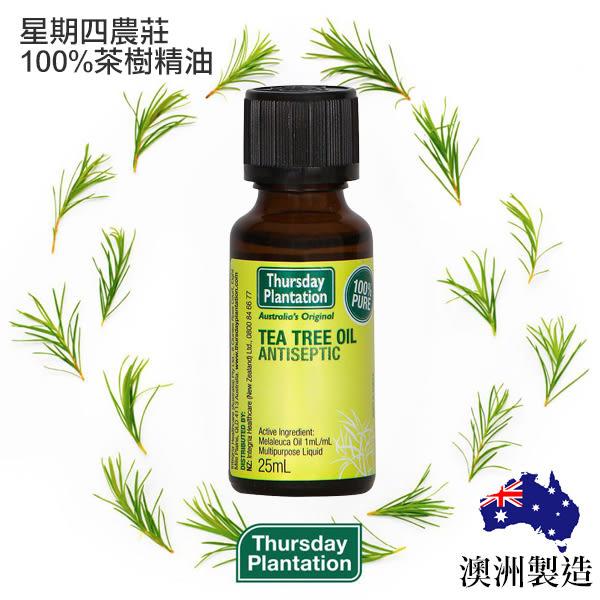 澳洲星期四農莊 茶樹精油 25ml Thursday Plantation【小紅帽美妝】