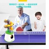 乒乓球訓練器自動發球機套裝玩具兒童娛樂便攜式 衣櫥秘密