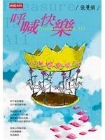 二手書博民逛書店 《呼喊快樂-張曼娟作品集3》 R2Y ISBN:9571336505│張曼娟