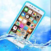 新款手機防水袋潛水套觸屏通用手機防水保護殼水下拍照游泳手機套 艾尚旗艦店