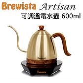 【送精品豆】 Brewista Artisan 可調溫電水壺 600ml 細壺嘴 智能溫控 手沖壺