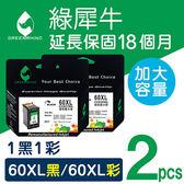 綠犀牛 for HP NO.60XL / 1黑1彩 (CC641WA+CC644WA) 高容量環保墨水匣