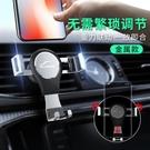 車載手機支架汽車用出風口車內萬能通用款卡扣式車上導航支撐支駕東川崎町