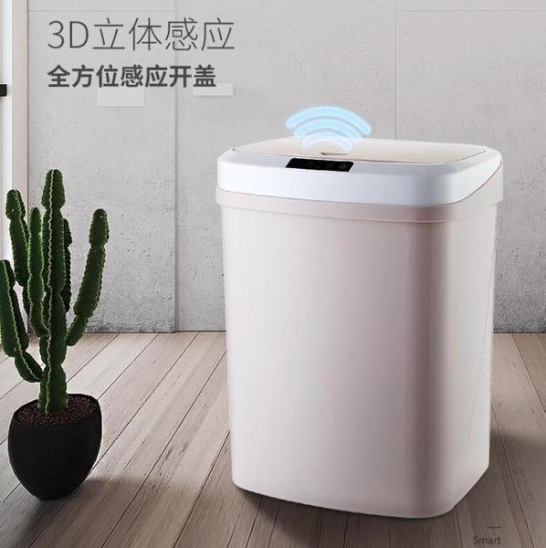 現貨智慧自動感應垃圾桶辦公室客廳臥室衛生間廚房靜音垃圾桶