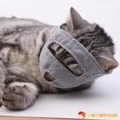 貓咪防咬嘴套洗澡寵物貓嘴套貓臉罩貓面罩透氣【小獅子】