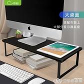 賽鯨筆記本電腦顯示器桌面屏幕增高架子簡約收納置物架抬高支架 NMS生活樂事館