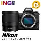 【新品預購】4/30前登錄送原電 6期0利率*Nikon Z6 II+ Z 24-70mm f/4 S 國祥公司貨 無反 KIT 24-70 F4
