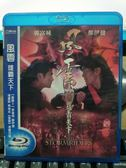 影音專賣店-Q06-003-正版BD【風雲:雄霸天下】-藍光電影(直購價)海報是影印