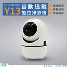 Y13自動追蹤監控攝影機 1080P 人臉辨識 人形偵測 WIFI遠端無線監控