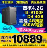 【10889元】新第九代電競順I3-9100F四核4.2G遊戲繪圖4G獨顯極速SSD電源480W可刷卡分期實體店面保固