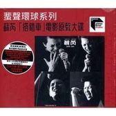 【停看聽音響唱片】【CD】蘇芮:搭錯車 電影原聲大碟 (蜚聲環球系列)