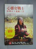 【書寶二手書T8/心靈成長_KGI】心靈女戰士-快樂女人覺醒六法_央金拉姆_附光碟