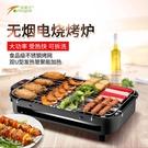 多功能電燒烤爐家用電烤盤無煙鐵板燒bbq燒烤架【七月特惠】