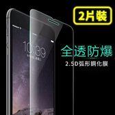 【TG一組二片】2.5D鋼化玻璃膜 iPhone 7 Plus 鋼化膜 iphone se iphone 6s plus 6s 螢幕保護貼 防刮