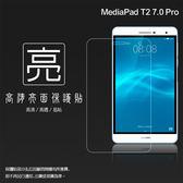 ◇亮面螢幕保護貼 華為 HUAWEI MediaPad T2 7.0 Pro 平板保護貼 軟性 亮貼 亮面貼 保護膜