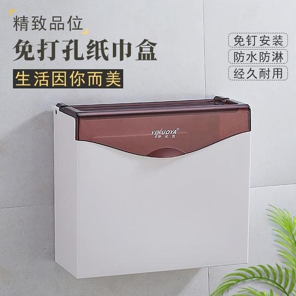 廁所紙巾盒免打孔塑料廁紙盒衛生間平板衛生紙盒浴室草紙盒手紙盒 夢幻小鎮