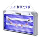 新款節能省電LED4W紫光滅蚊燈家用滅蠅燈餐廳商用滅蚊器驅蚊蒼蠅 夢幻小鎮