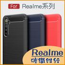 Realme C3 Realme 6i Realme XT 矽膠保護套 碳纖維紋拉絲 簡約素殼 全包邊軟殼