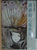 【書寶二手書T5/藝術_QJN】禪修的心靈世界(二)_林覃居士_現代水墨