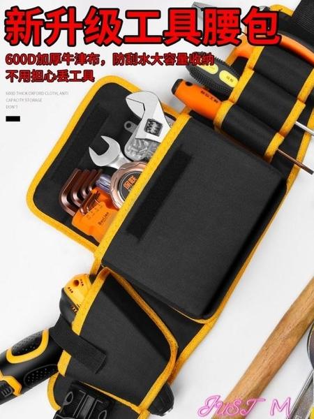工具包保聯帆布工具包多功能腰包電工腰包五金維修掛包牛津布放水工具袋 JUST M