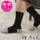 【源之氣】竹炭紳士襪/男 12雙組RM-30012