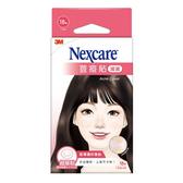 3M Nexcare 荳痘貼(滅菌) 超服貼1.2cmX18顆 (極致薄邊0.015cm) 專品藥局【2015304】