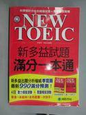 【書寶二手書T8/語言學習_WGK】NEW TOEIC 新多益試題滿分一本通+解答本_2本合售_李寬雨、俞姃沇