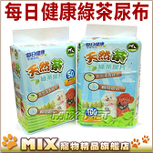 ◆MIX米克斯◆每日健康【超清香綠茶除臭尿布】超取限購2包,添加綠茶成份,長時間吸收.消臭.舖