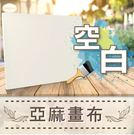 【HK103】空白畫布_DIY 數字 油...
