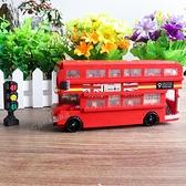 積木玩具 微模型小顆粒拼裝城市雙層巴士【聚寶屋】