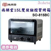 尚朋堂【SO-815BC】15L雙旋鈕控管烤箱【德泰電器】