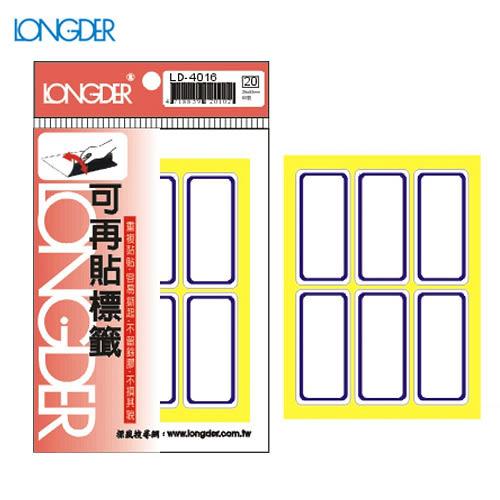 【量販50包】龍德 可再貼標籤 LD-4016(藍框) 25×53mm(60張/包)標示/分類/標籤/信封/貼紙/文書