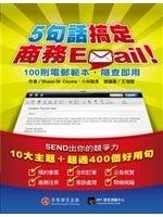二手書博民逛書店《5句話搞定商務Email-100則電郵範本,隨查即用》 R2Y ISBN:9577298613