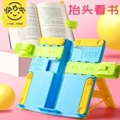 快力文兒童閱讀架小學生用讀書架簡易書夾書靠書立桌上看書ATF 青木鋪子