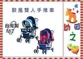 *幼之圓*【Babybabe】歐風雙人手推車