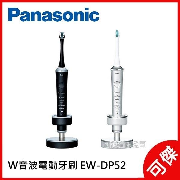Panasonic 國際牌 EW-DP52-S / EW-DP52-K 日本製 W音波 電動 牙刷  公司貨 免運 可傑