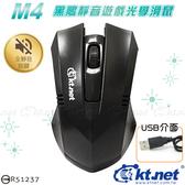 [富廉網]【KTNET】M4 黑鵰靜音遊戲光學滑鼠 (KTMS273UBK)