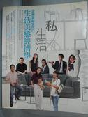 【書寶二手書T9/藝術_WGQ】私生活-企業家新生代的生活美感經濟學_麥浩斯編輯部