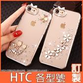 HTC U19e U12 life U12+ Desire12+ U11+ U11 EYEs 閃亮奢華多圖 水鑽殼 保護殼 手機殼 訂製 DC