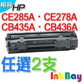HP CE285A/85A、CE278A/78A、CB435A/35A、CB436A/36A相容碳粉匣 任選二支套餐組