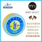 【摩達客BABY】德國原裝進口Penaten牧羊人嬰幼兒寶寶 潤膚護膚乳霜150ml(現貨+預購)