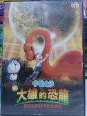 挖寶二手片-P11-019-正版DVD-動畫【哆啦A夢:新大雄的恐龍 劇場版】-國語發音