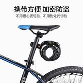 山地自行車鎖單車防盜鎖便攜式密碼鎖電動車電瓶車摩托車固定鎖車 歌莉婭