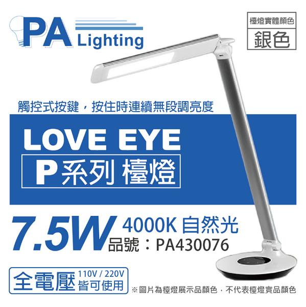 Panasonic國際牌 HH-LT0612P09 LED 7.5W 4000K 自然光 全電壓 六段調光 無藍光 銀色 檯燈 _ PA430076
